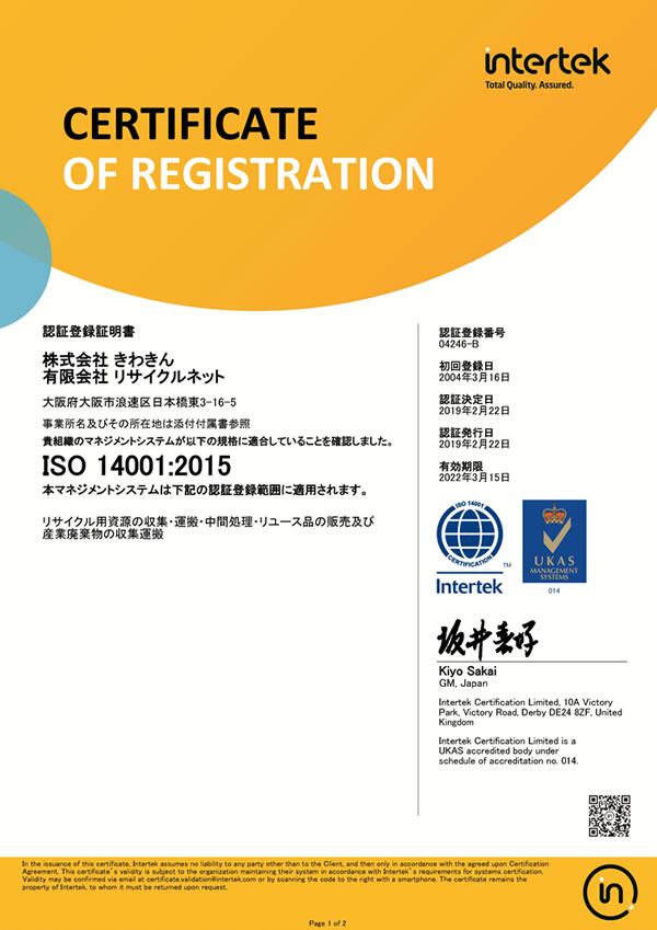 ISO14001認証登録書