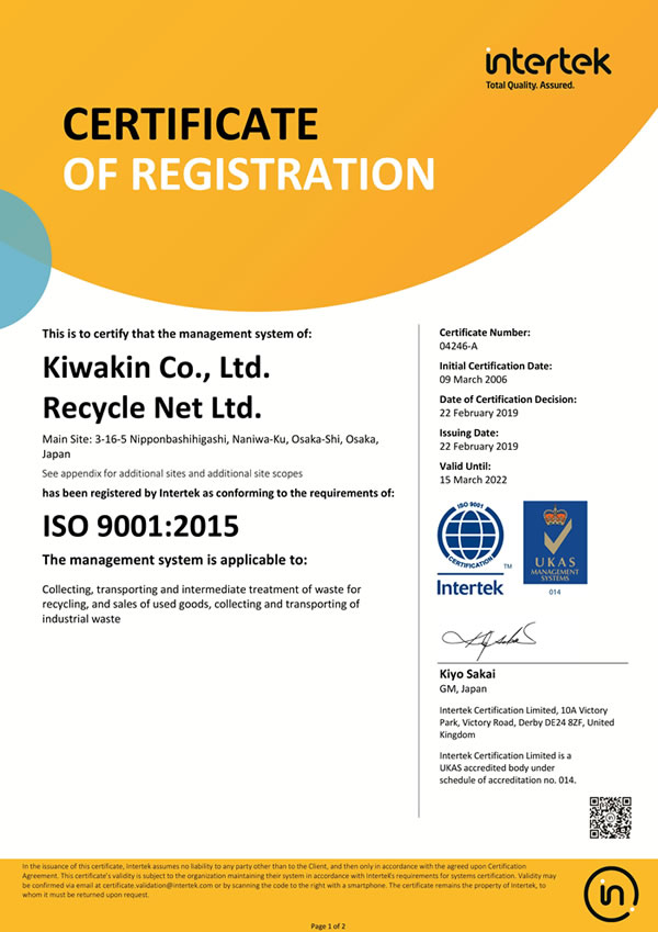 ISO9001認証登録書